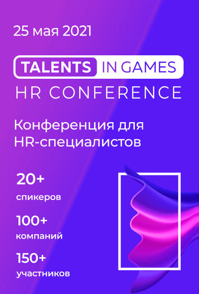 Talents In Games: HR Conference