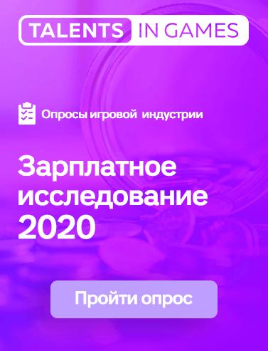 Зарплатное исследование 2020